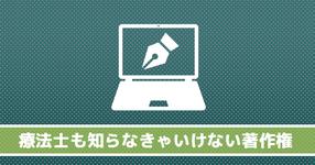 【著作権について】勉強会資料や本などの内容をSNSやブログにあげている方へ