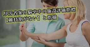 厚労省案の脳卒中の施設評価指標 【維持期がない】と指摘