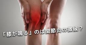 【膝関節から「ポキ」】膝が鳴る人は翌年に関節炎になる可能性が高い?