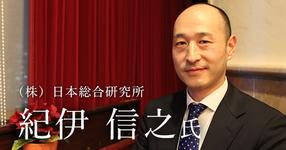 第一回:介護やヘルスケア分野の保険外サービスについて【日本総合研究所|紀伊 信之氏】