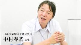 リスクが増えるのは患者さんが良くなっている証【日本作業療法士協会 会長|中村春基先生】