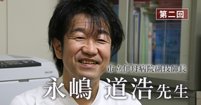 第二回:糖尿病による切断を予防する理学療法をテーマに【市立伊丹病院副技師長(理学療法士)| 永嶋 道浩先生】