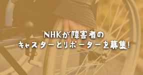 【パラリンピックの成功のカギは?】NHKが 障害者のキャスターとリポーターを募集