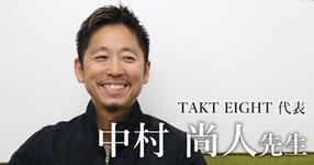 第一回:ヨガ・ピラティス × 理学療法士の第一人者【TAKT EIGHT代表 | 中村 尚人先生】