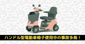【注意】ハンドル型電動車椅子使用中の事故多発!|厚労省より