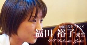最終回:理学療法士という生き方を選ぶ【Soleil スタジオユウ(理学療法士)|福田裕子先生】