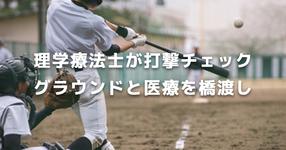 【高校野球】理学療法士が打撃チェック グラウンドと医療を橋渡し