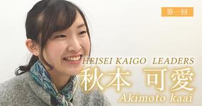 第一回:介護現場のリアルを知り起業。マイプロとの出会い。【株式会社 Join for Kaigo 代表|HEISEI KAIGO LEADERS 秋本可愛さん】