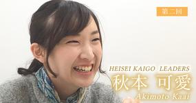 第二回:技術や専門知識。介護現場に求められているのはそれだけではない。【株式会社 Join for Kaigo 代表|HEISEI KAIGO  LEADERS 秋本可愛さん】