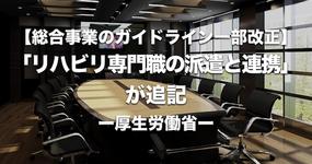 【総合事業のガイドライン一部改正】 「リハビリ専門職の派遣と連携」が追記