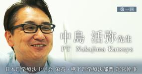 第一回:苦い思いの実習と運命の出会いに恵まれた実習【日本理学療法士学会 栄養・嚥下理学療法部門 運営幹事 | 中島 活弥先生】