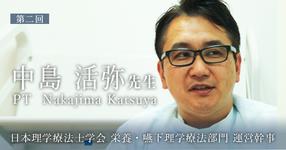 第二回:突然のスカウト【日本理学療法士学会 栄養・嚥下理学療法部門 運営幹事 | 中島 活弥先生】