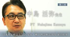 第三回:呼吸ケアサポートチームの結成【日本理学療法士学会 栄養・嚥下理学療法部門 運営幹事 | 中島 活弥先生】