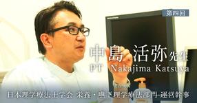 第四回:呼吸の専門家がなぜ、栄養・嚥下部門へ?【日本理学療法士学会 栄養・嚥下理学療法部門 運営幹事 | 中島 活弥先生】