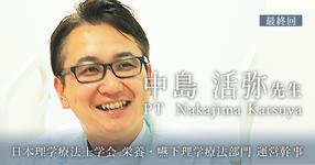 最終回:持論【日本理学療法士学会 栄養・嚥下理学療法部門 運営幹事 | 中島 活弥先生】