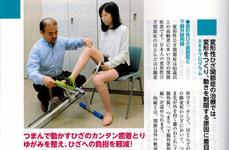膝のマルアライメントを治療する運動療法:RRR(トリプルアール)プログラム