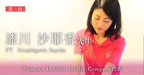第一回:女性が健康で美しく輝くために【Women's Holistic Health Company代表|理学療法士 漆川 沙弥香先生】