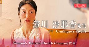 最終回:ママもパパも子供も元気に【Women's Holistic Health Company代表|理学療法士 漆川 沙弥香先生】