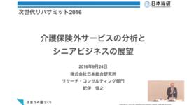 介護保険外サービスの分析とシニアビジネスの展望【次世代リハサミット2016|紀伊 信之氏】