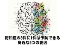 認知症の1/3は予防できる|身近な9つの要因