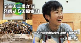 彼との出会いが、私の人生のターニングポイントでした。|小武悠(APTSA副代表)