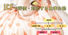 ICFで評価・対応する食事介助|作業療法士 佐藤良枝先生