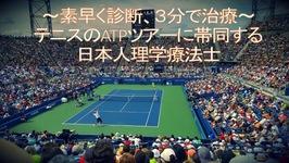 テニスのATPツアーに帯同する日本人理学療法士 その仕事とは?