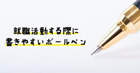 理学療法士、作業療法士、言語聴覚士が就職活動する際に書きやすいボールペン
