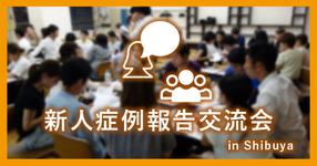 第二回 新人症例報告交流会 in SHIBUYA開催!