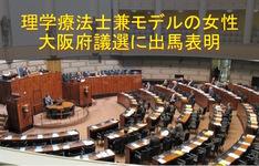 理学療法士兼モデルの女性が議員選挙に出馬表明|大阪