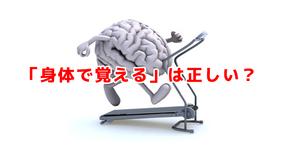 「身体で覚える」は正しい?|運動は「脳の記憶」