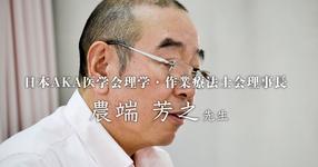 第一回:AKA-博田法との出会い【日本AKA医学会理学・作業療法士会理事長|理学療法士 農端 芳之先生】