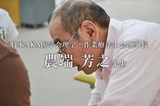 第二回:AKA-博田法は疼痛治療目的ではなかった【日本AKA医学会理学・作業療法士会理事長|農端芳之先生】