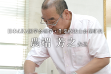 第三回:運動療法の補完としてのAKA【日本AKA医学会理学・作業療法士会理事長|理学療法士 農端芳之先生】
