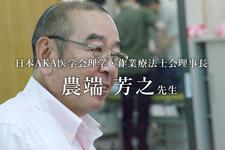 最終回:臨床研究から培われたAKA【日本AKA医学会理学・作業療法士会理事長|農端芳之先生】