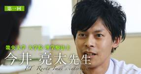 第一回:森岡ゼミがターニングポイント【畿央大学大学院|理学療法士 今井亮太先生】