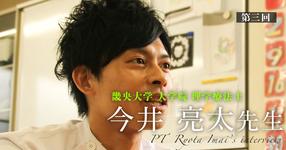 第三回:患者と後輩のマネジメント【畿央大学大学院|理学療法士 今井亮太先生】