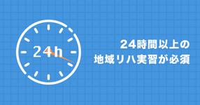 【学生必読】24時間以上の地域リハ実習が必須