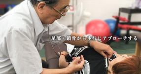 足部・鎖骨から歩行にアプローチする|山嵜勉先生