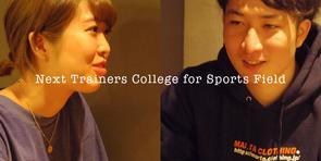 学生がスポーツ分野を盛り上げる【NTCSF:Next Trainers College for Sports Fieldとは?】