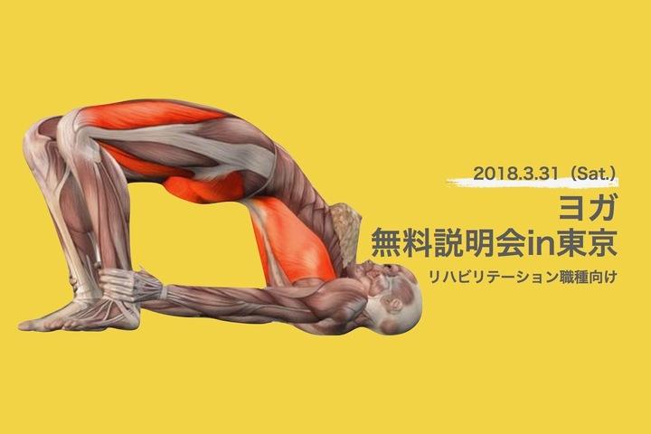 【3月31日(土)】ヨガ資格無料説明会の開催決定!
