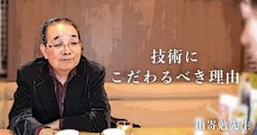 技術にこだわるべき理由|山㟢勉先生コラム #2