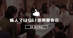 第3回 新人ではない症例報告会 in UENO
