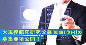 大規模臨床研究公募(総額1億円)の募集要項が公開!