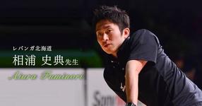 第一回:プロバスケットボールチームのトレーナーとして【レバンガ北海道|相浦 史典先生】