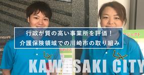 行政が質の高い事業所を評価!  ~介護保険領域での川崎市の取り組み~