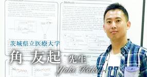 最終回:PT/OT/STのための生理学?【茨城県立医療大学 准教授|理学療法士 角友起先生】