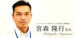 第一回:ユニバーシアード男子サッカー日本代表に帯同する理学療法士【国際医療福祉大学|宮森 隆行先生】