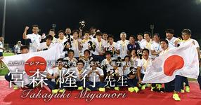 最終回:ユニバーシアード男子サッカー日本代表 3大会ぶりの金メダルの裏で【国際医療福祉大学|宮森 隆行先生】