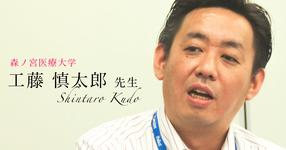 第一回:YouTubeだけで勉強できる時代【森ノ宮医療大学|工藤慎太郎先生】